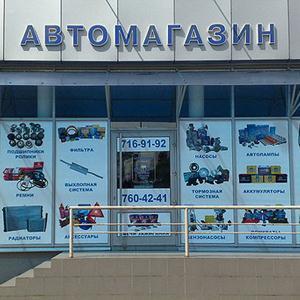 Автомагазины Шилки